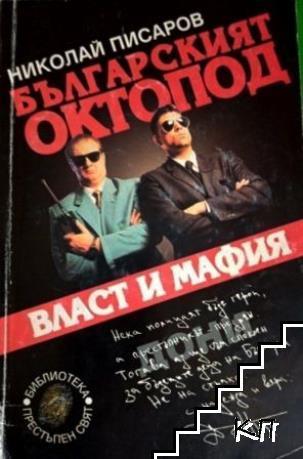 Българският октопод