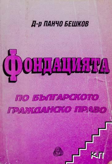 Фондацията по българското гражданско право
