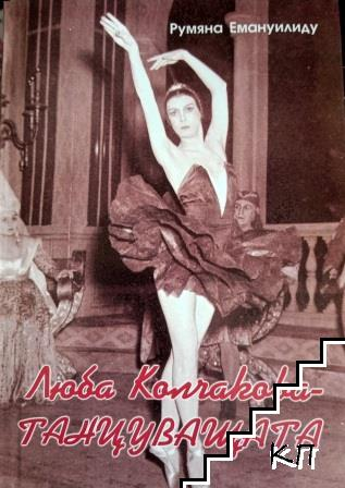 Люба Колчакова-Танцуващата