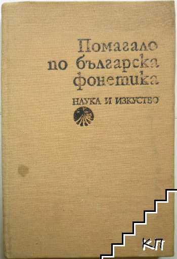 Помагало по българска фонетика