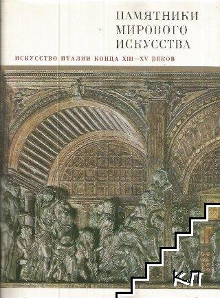 Памятники мирового искусства. Том 8: Искусство Италии конца ХIII-XV веков
