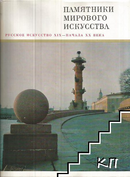 Памятники мирового искусства. Том 5: Русское искусство XIX-начала XX века