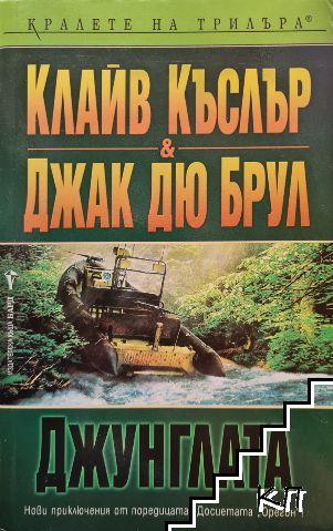 Джунглата