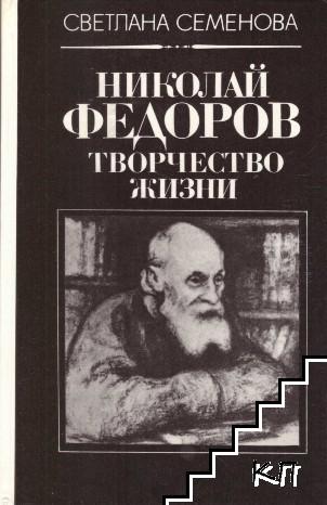 Николай Федоров. Творчество жизни