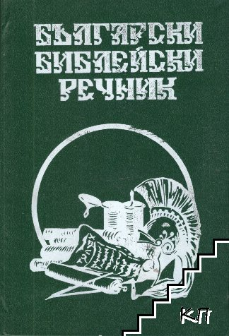 Български библейски речник