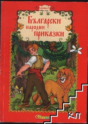 Български народни приказки. Книга 5