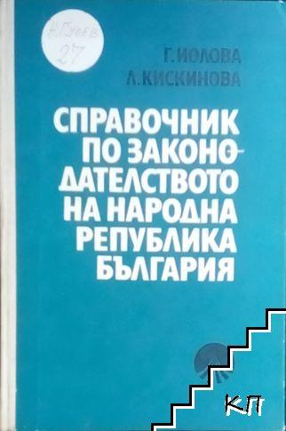 Справочник по законодателството на Народна република България 1944-1981 г.