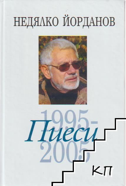 Съчинения в дванадесет тома. Том 8: Пиеси 1995-2005 3: Поезия