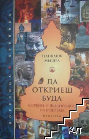 Да откриеш Буда