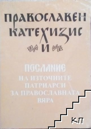 Православен Катехизис и послание на източните патриарси за православната вяра