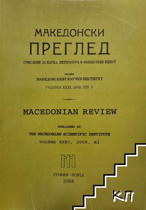 Македонски преглед. Кн. 2 / 2008