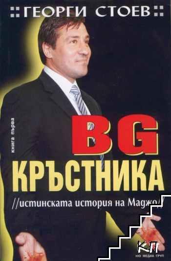 BG Кръстника. Книга 1: Истинската история на Маджо