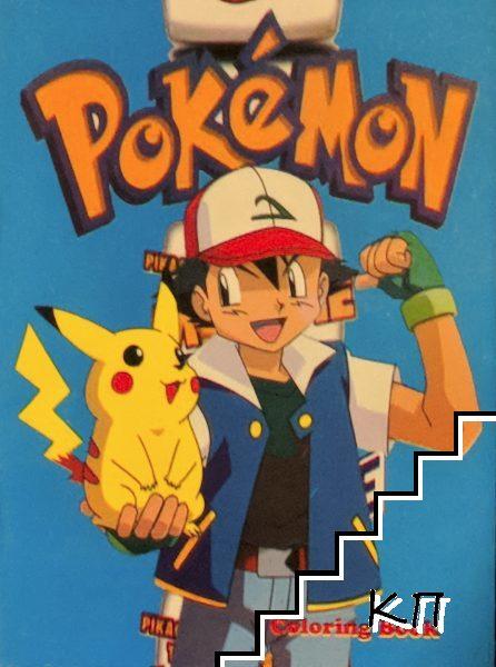 Coloring book: Pokemon F-066