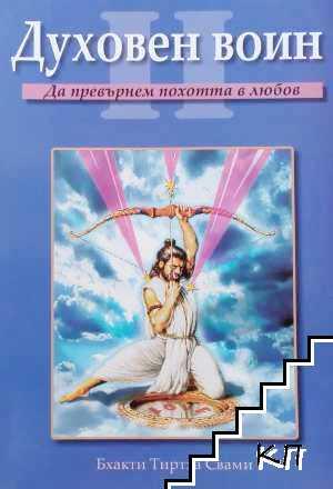 Духовен воин. Книга 2