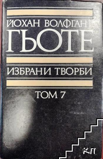 Избрани творби в осем тома. Том 7: Поезия и истина; Из моя живот