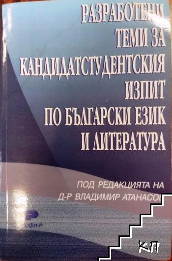 Разработени теми за кандидатстудентския изпит по български език и литература