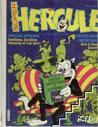Super Hercule. Бр. 8 / 1987