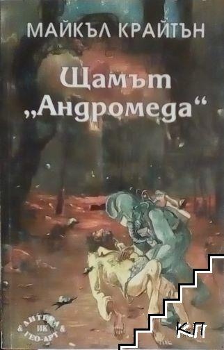 "Щамът ""Андромеда"""