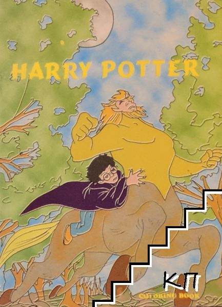 Coloring book: Harry Potter F-103