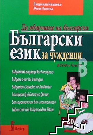 Български език за чужденци. Част 2: Да общуваме на български + CD