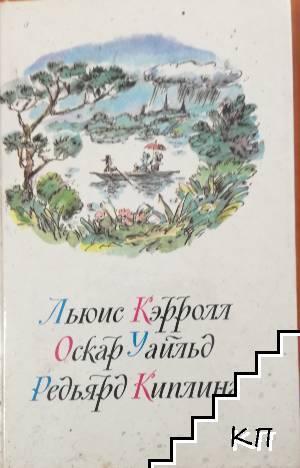 Приключения Алисы в стране чудес.Зазеркалье; Сказки; Сказки.Маугли