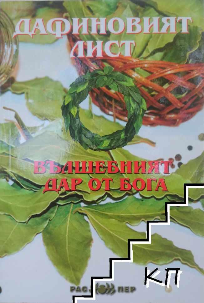 Дафиновият лист - вълшебният дар от Бога