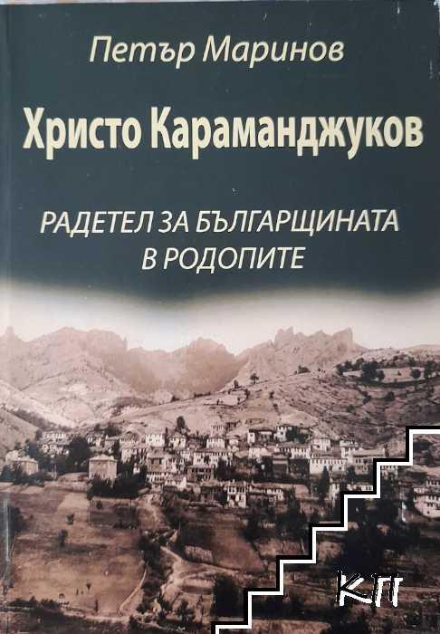 Христо Караманджуков - радетел за българщината в Родопите