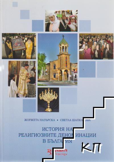 История на религиозните деноминации в България