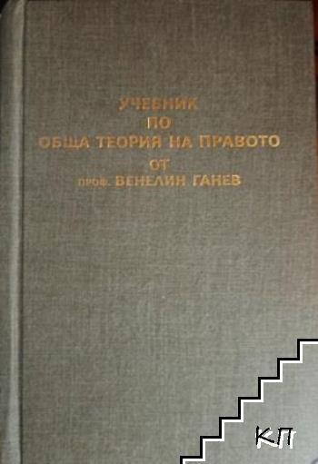 Учебник по обща теория на правото. Том 1