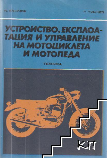 Устройство, експлоатация и управление на мотоциклета и мотопеда