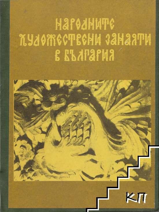 Народните художествени занаяти в България