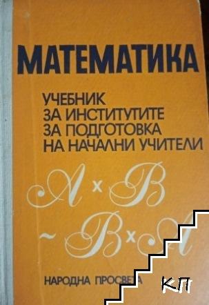Математика. Учебник за институтите за подготовка на начални учители