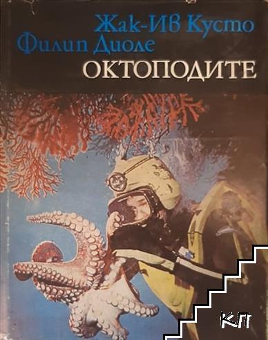 Октоподите