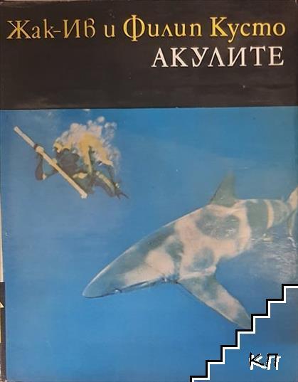 Акулите