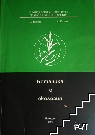 Ботаника с екология