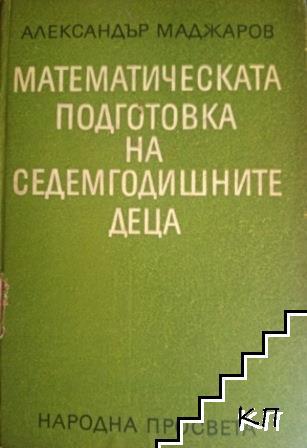 Математическата подготовка на седемгодишните деца
