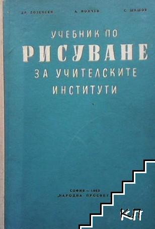 Учебник по рисуване за учителските институти