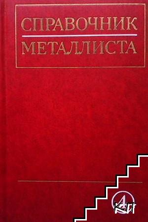 Справочник металлиста. Том 4