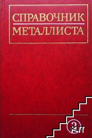 Справочник металлиста. Том 2