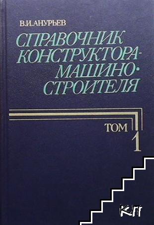 Справочник конструктора-машиностроителя. Том 1-3