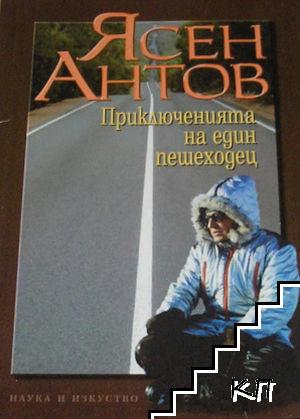 Приключенията на един пешеходец