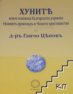Хуните, които основаха българската държава. Техният произход и тяхната държава
