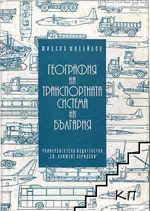 География на транспортната система на България
