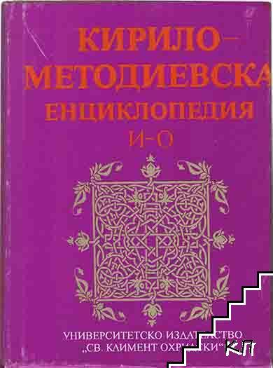 Кирило-Методиевска енциклопедия. Том 2: И-О
