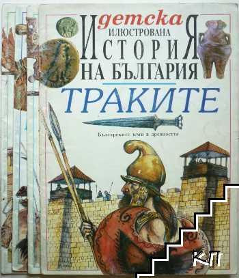 Детска илюстрована история на България в четири книжки. Книга 1-4