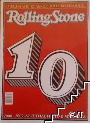 Rolling Stone. 2000-2009: Десетилетие в музиката