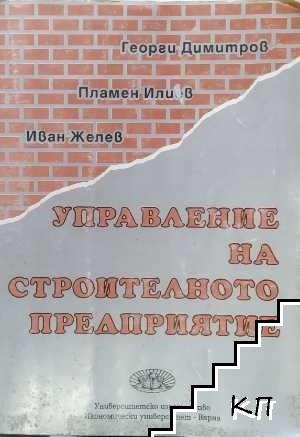 Управление на строителното предприятие