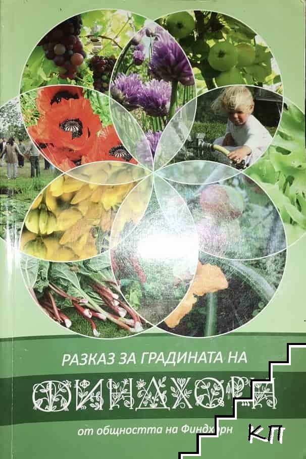 Разказ за градината на Финдхорн