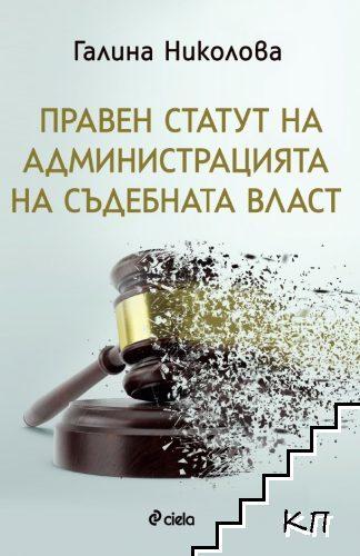 Правен статут на администрацията на съдебната власт