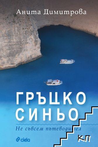 Гръцко синьо. Не съвсем пътеводител